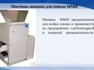 Моечная машина для изюма ММИ Машина ММИ предназначена для мойки изюма и приме