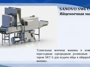 SANOVO SW6 Compact Яйцемоечная машина Туннельная моечная машина в комплекте с
