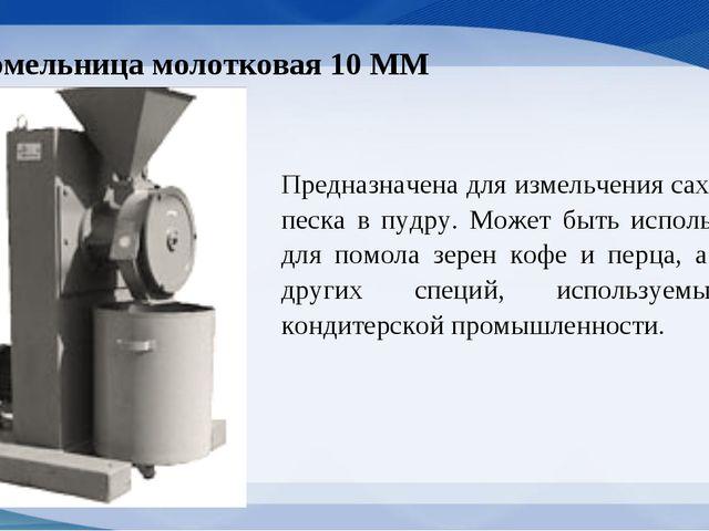Микромельница молотковая 10 ММ Предназначена для измельчения сахарного песка...