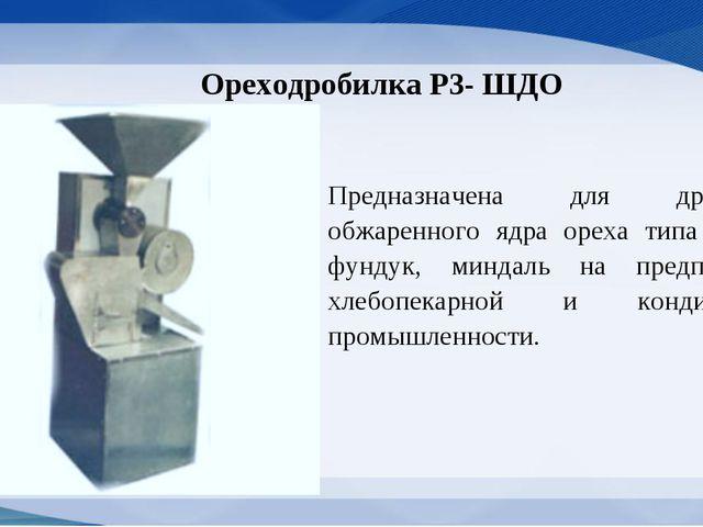 Ореходробилка Р3- ШДО Предназначена для дробления обжаренного ядра ореха типа...
