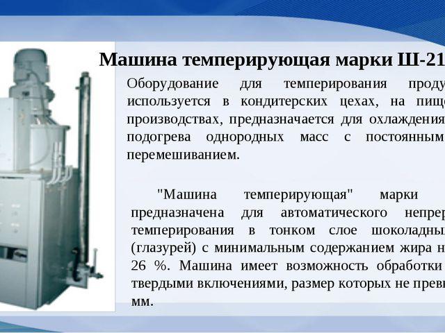Оборудование для темперирования продуктов используется в кондитерских цехах,...