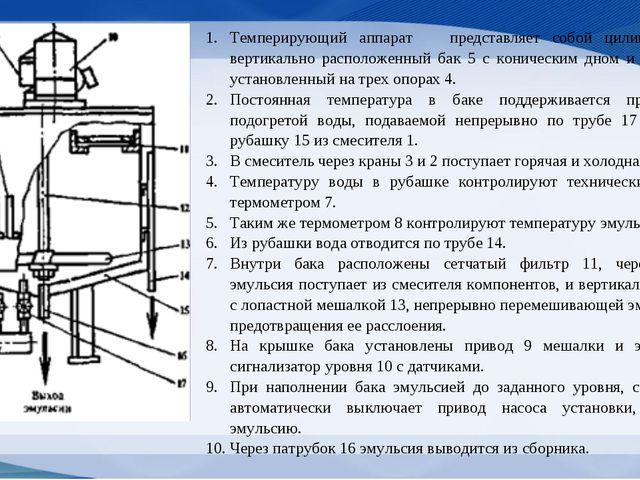 Темперирующий аппарат представляет собой цилиндрический вертикально располож...