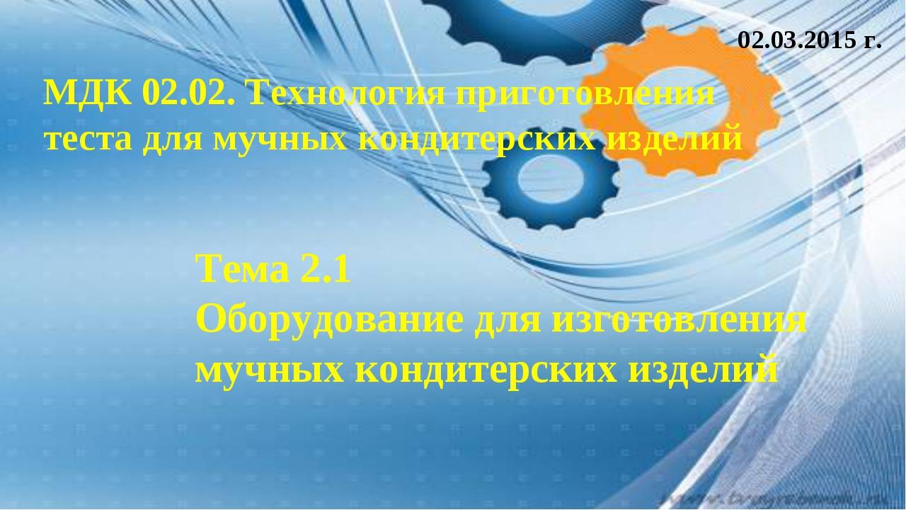 Тема 2.1 Оборудование для изготовления мучных кондитерских изделий МДК 02.02....
