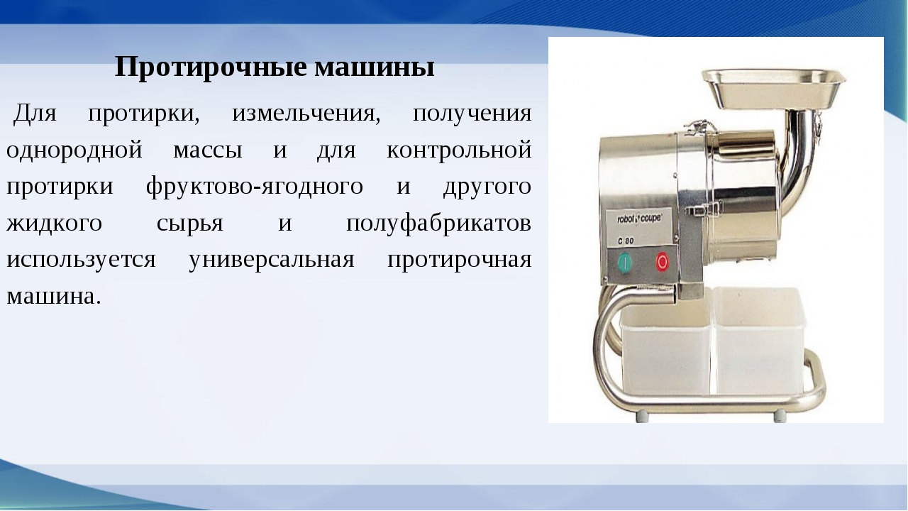 Протирочные машины Для протирки, измельчения, получения однородной массы и д...