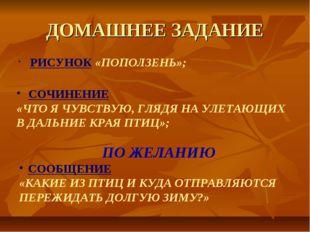 ДОМАШНЕЕ ЗАДАНИЕ РИСУНОК «ПОПОЛЗЕНЬ»; СОЧИНЕНИЕ «ЧТО Я ЧУВСТВУЮ, ГЛЯДЯ НА УЛЕ