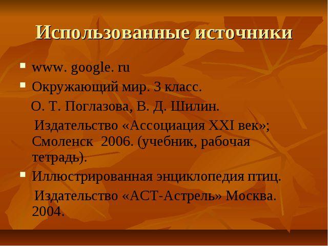 Использованные источники www. google. ru Окружающий мир. 3 класс. О. Т. Погла...