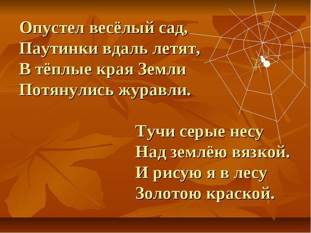 Опустел весёлый сад, Паутинки вдаль летят, В тёплые края Земли Потянулись жур...