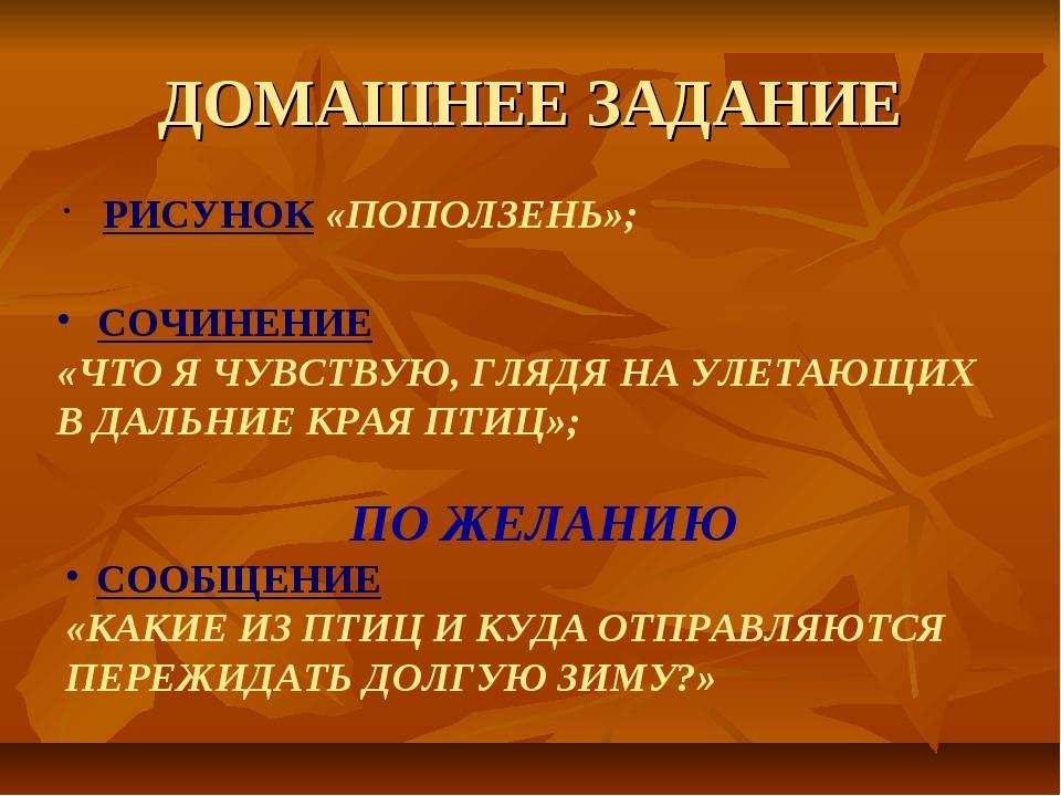 ДОМАШНЕЕ ЗАДАНИЕ РИСУНОК «ПОПОЛЗЕНЬ»; СОЧИНЕНИЕ «ЧТО Я ЧУВСТВУЮ, ГЛЯДЯ НА УЛЕ...