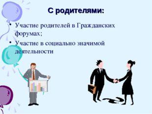 С родителями: Участие родителей в Гражданских форумах; Участие в социально зн