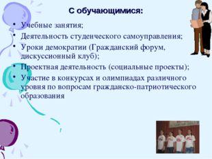 С обучающимися: Учебные занятия; Деятельность студенческого самоуправления; У