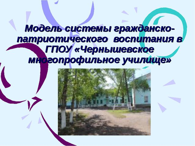 Модель системы гражданско-патриотического воспитания в ГПОУ «Чернышевское мно...