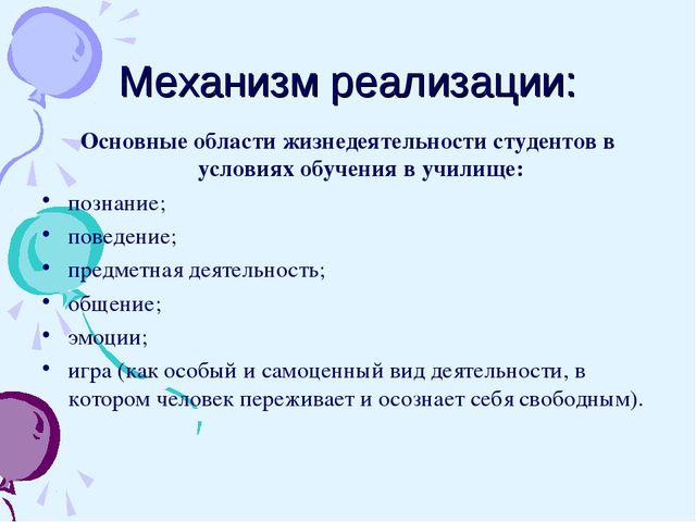 Механизм реализации: Основные области жизнедеятельности студентов в условиях...