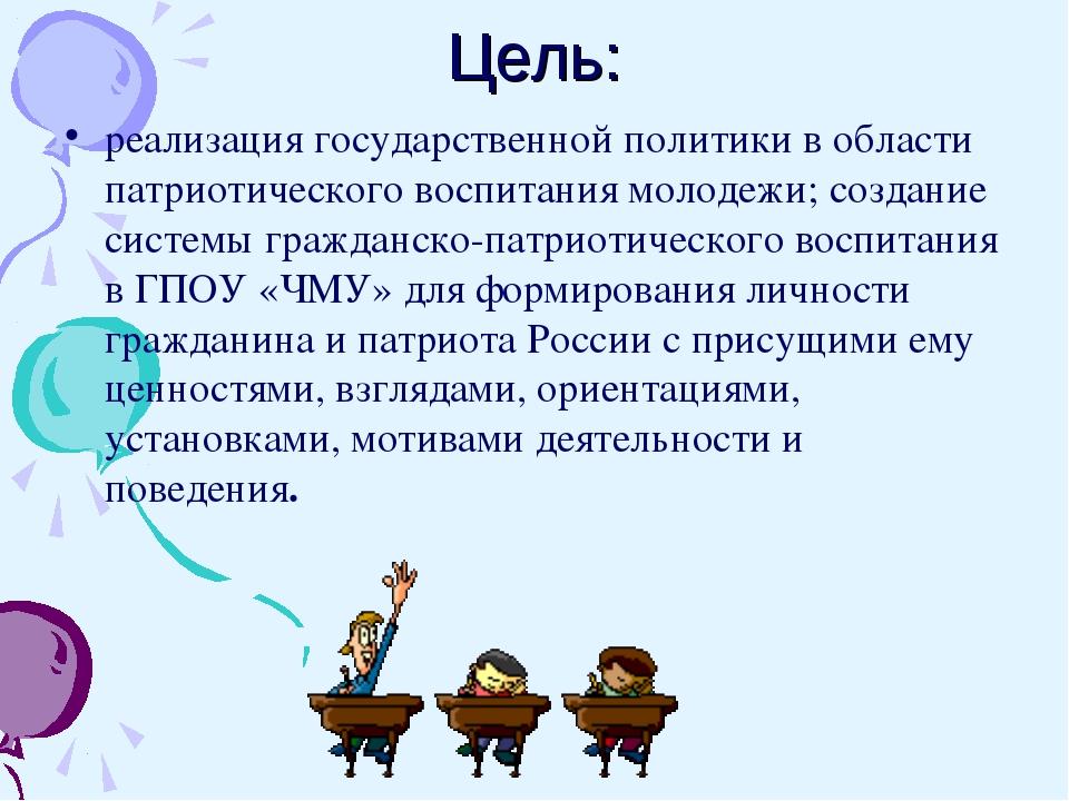 Цель: реализация государственной политики в области патриотического воспитани...