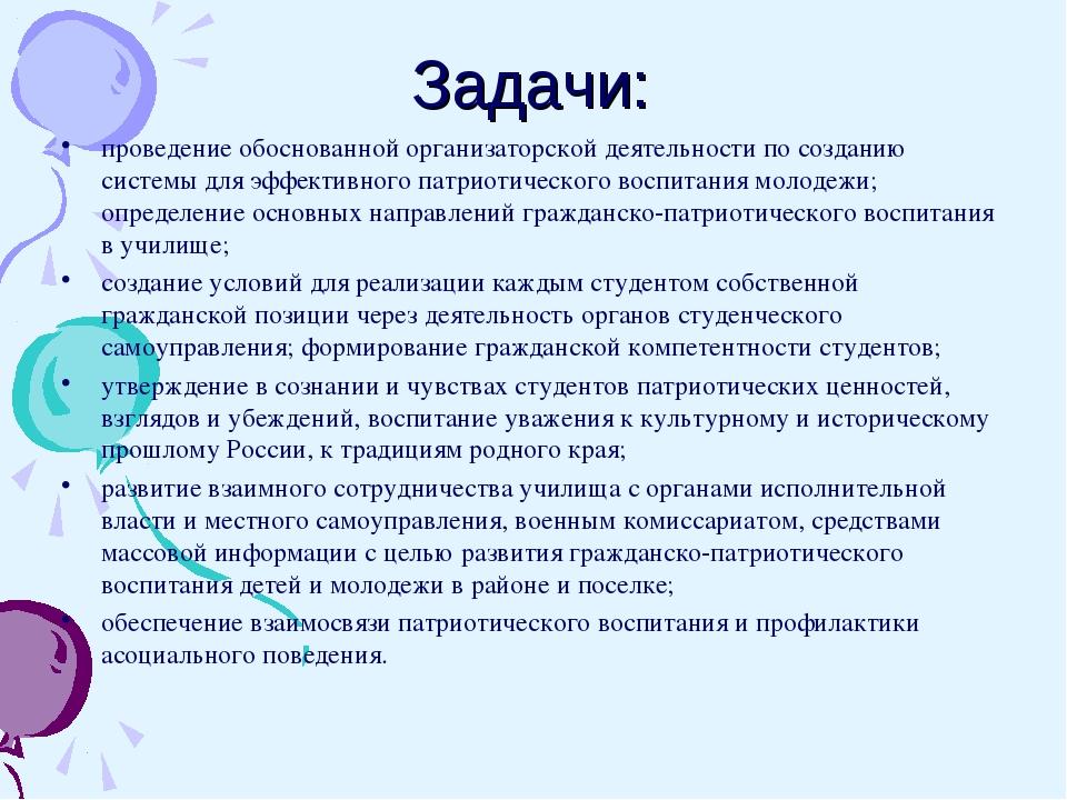 Задачи: проведение обоснованной организаторской деятельности по созданию сист...