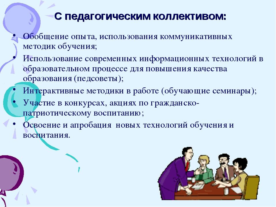 С педагогическим коллективом: Обобщение опыта, использования коммуникативных...