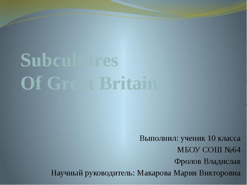 Subcultures Of Great Britain Выполнил: ученик 10 класса МБОУ СОШ №64 Фролов В...