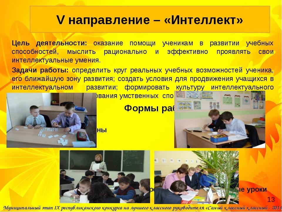 V направление – «Интеллект» Цель деятельности: оказание помощи ученикам в раз...
