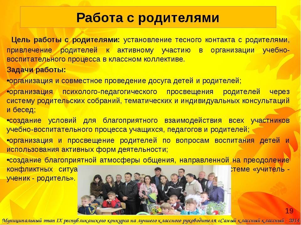 Работа с родителями Цель работы с родителями: установление тесного контакта с...