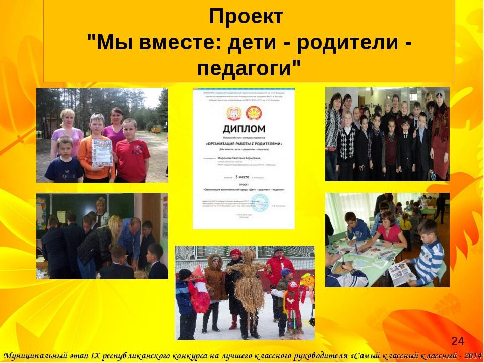 """Проект """"Мы вместе: дети - родители - педагоги"""" Муниципальный этап IX республи..."""