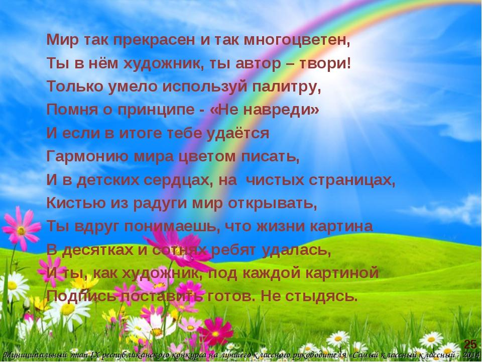 Мир так прекрасен и так многоцветен, Ты в нём художник, ты автор – твори! Тол...
