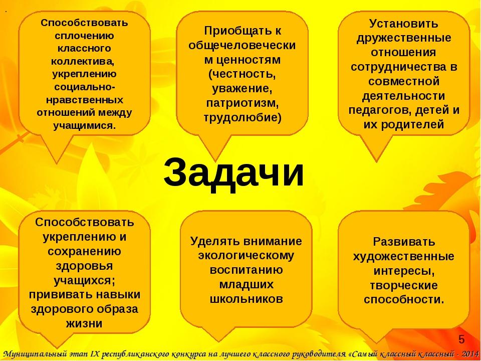 Задачи Способствовать сплочению классного коллектива, укреплению социально-нр...