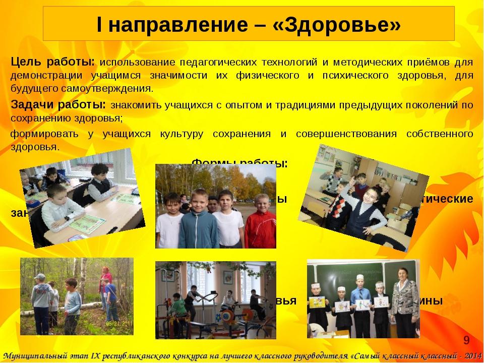 I направление – «Здоровье» Цель работы: использование педагогических технолог...