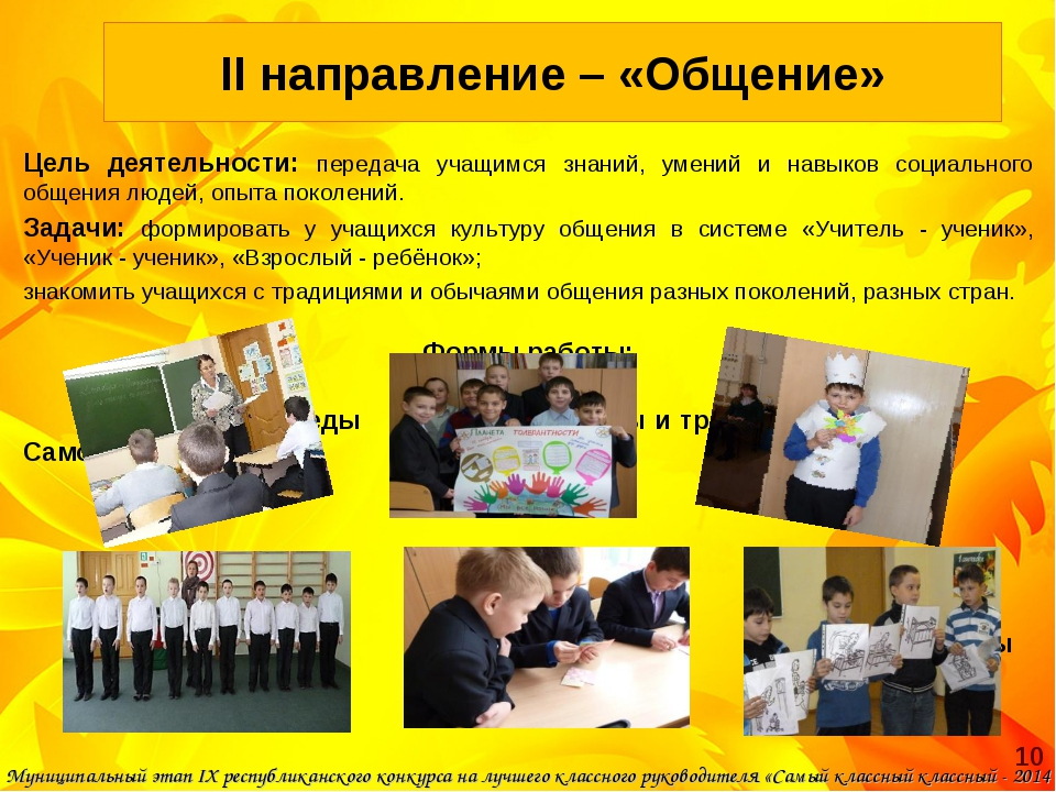 II направление – «Общение» Цель деятельности: передача учащимся знаний, умени...