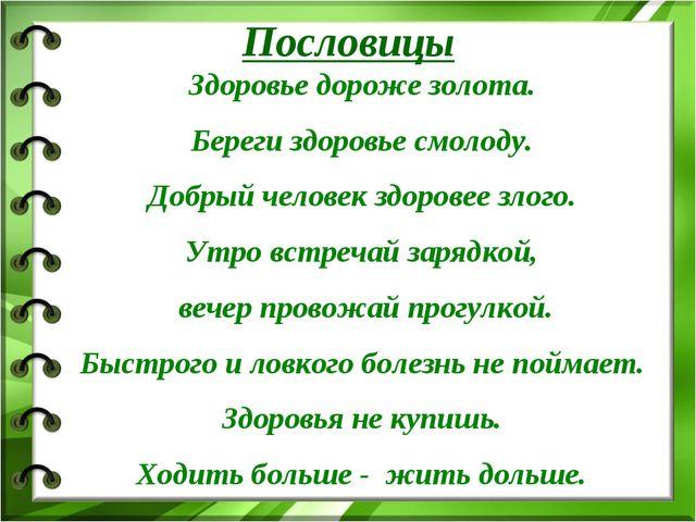 Пословицы Здоровье дороже золота. Береги здоровье смолоду. Добрый человек здо...