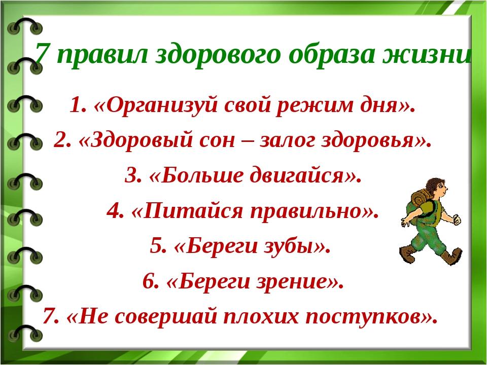 7 правил здорового образа жизни 1. «Организуй свой режим дня». 2. «Здоровый...
