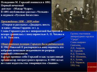 Псевдоним М. Горький появился в 1892. Первый печатный рассказ - «Макар Чудра»