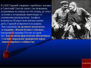 оглавление В 1928 Горький совершил «пробную» поездку в Советский Союз (в связ