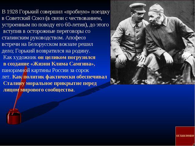 оглавление В 1928 Горький совершил «пробную» поездку в Советский Союз (в связ...
