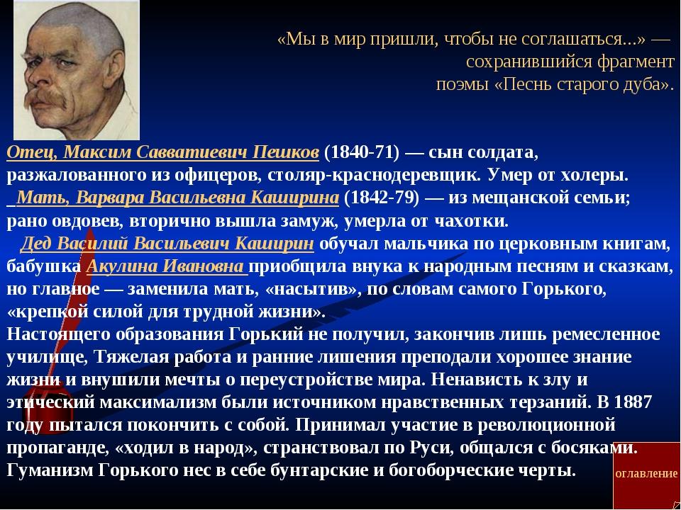 оглавление «Мы в мир пришли, чтобы не соглашаться...» — сохранившийся фрагмен...