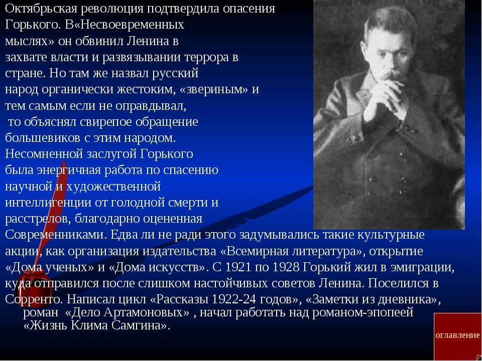 оглавление Октябрьская революция подтвердила опасения Горького. В«Несвоевреме...