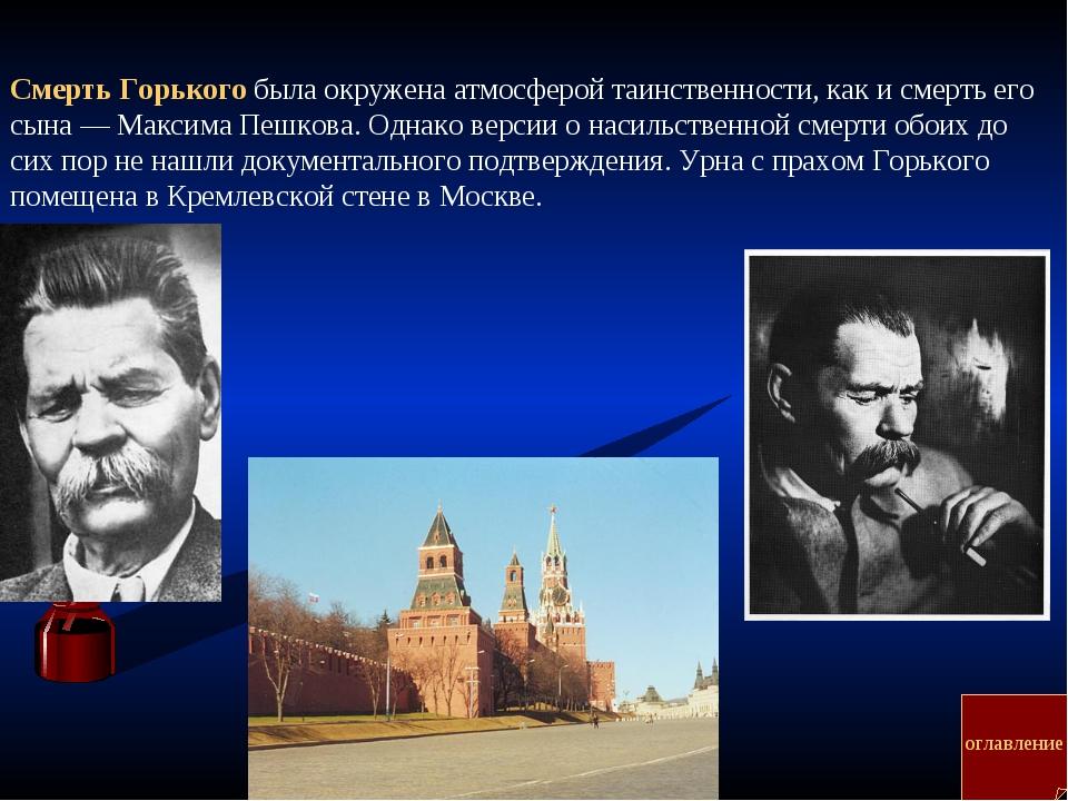 оглавление Смерть Горького была окружена атмосферой таинственности, как и сме...