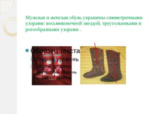 Мужская и женская обувь украшены симметричными узорами: восьмиконечной звездо