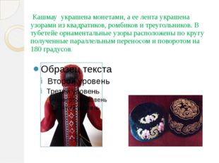 Кашмау украшена монетами, а ее лента украшена узорами из квадратиков, ромбик