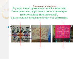 Вышитые полотенца В узорах видно применение осевой симметрии. Геометрические