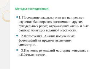 Методы исследования: 1. Посещение школьного музея на предмет изучения башкир