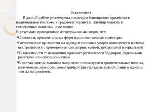 Заключение В данной работе рассмотрена симметрия башкирского орнамента в наци