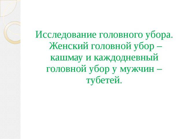 Исследование головного убора. Женский головной убор – кашмау и каждодневный г...