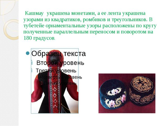 Кашмау украшена монетами, а ее лента украшена узорами из квадратиков, ромбик...