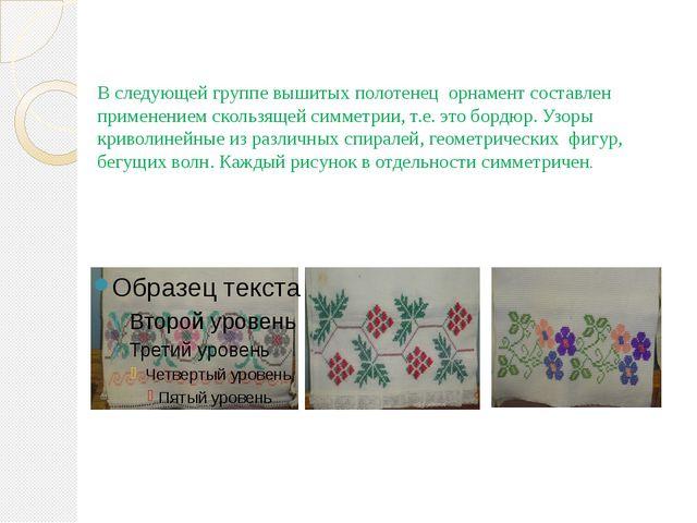 В следующей группе вышитых полотенец орнамент составлен применением скользящ...