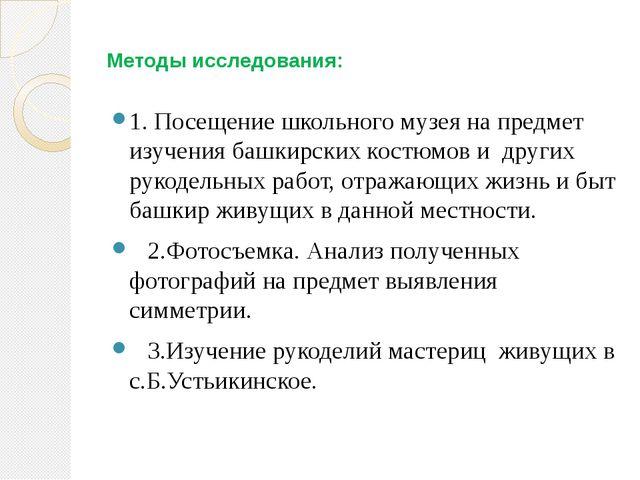 Методы исследования: 1. Посещение школьного музея на предмет изучения башкир...