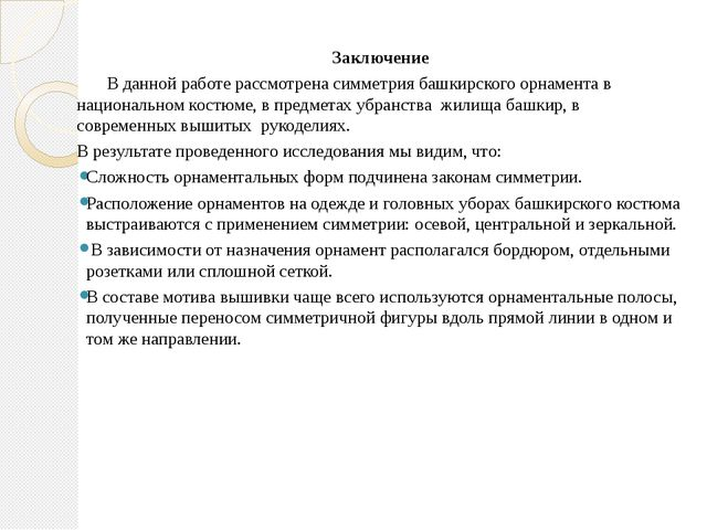 Заключение В данной работе рассмотрена симметрия башкирского орнамента в наци...