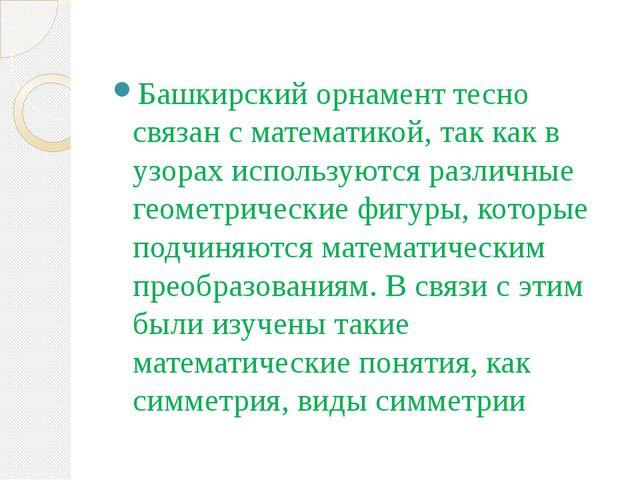 Башкирский орнамент тесно связан с математикой, так как в узорах используются...