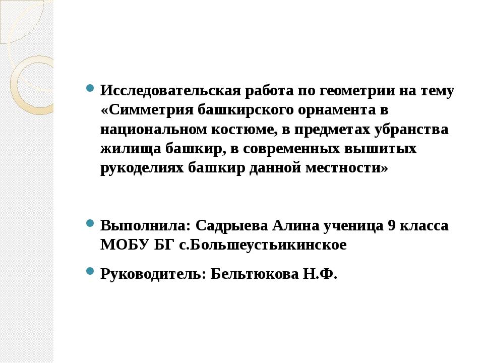 Исследовательская работа по геометрии на тему «Симметрия башкирского орнамен...