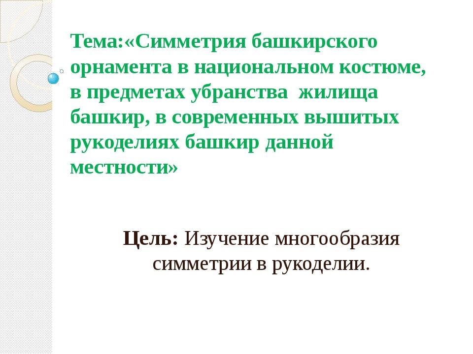 Цель: Изучение многообразия симметрии в рукоделии. Тема:«Симметрия башкирско...