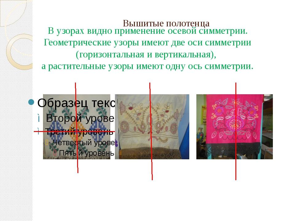Вышитые полотенца В узорах видно применение осевой симметрии. Геометрические...