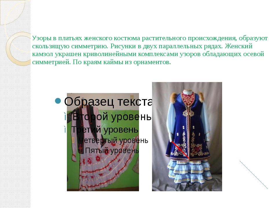 Узоры в платьях женского костюма растительного происхождения, образуют сколь...